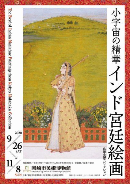 小宇宙の精華 インド宮廷絵画―畠中光享コレクション―