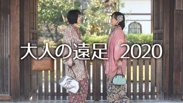 2020年11月 大人の遠足@京都