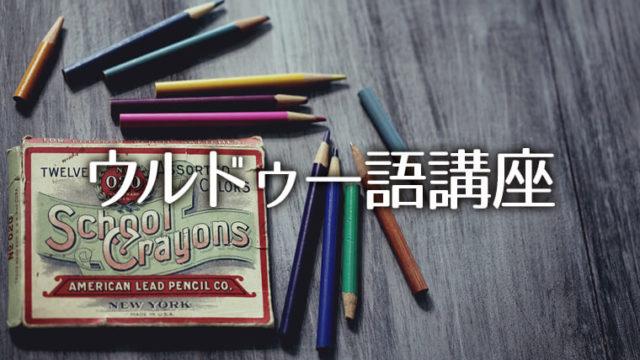 東京外国語大学 オープンアカデミー ウルドゥー語講座