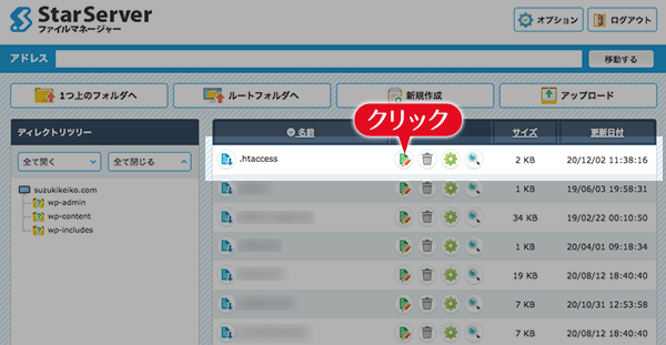 .htaccessを使って直リンクや不快なサイトからのアクセスを禁止・防ぐ方法