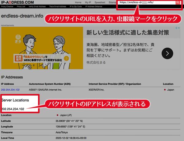 コピーサイトのIPアドレス特定し、アクセスを拒否する