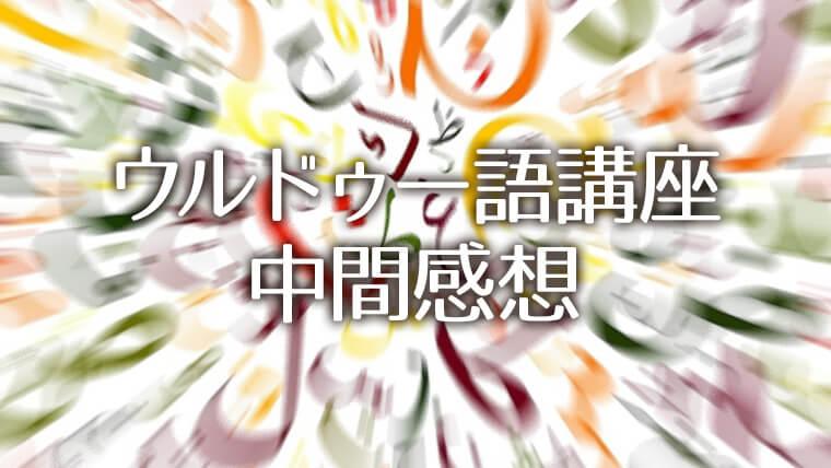 東京外国語大学 オープンアカデミー ウルドゥー語講座 中間感想
