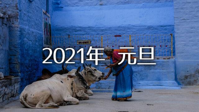 2021年 丑年