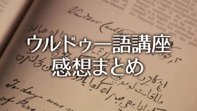 東京外国語大学 オープンアカデミー ウルドゥー語講座 受講感想